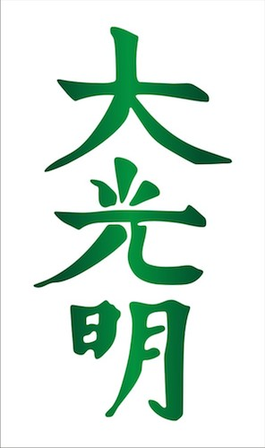 Dai Ko Myo - Power Symbol