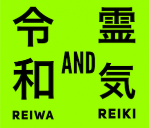 Historical Changes in Japan and Reiki's Connection to It